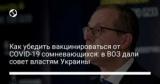 Как убедить вакцинироваться от COVID-19 сомневающихся: в ВОЗ дали совет властям Украины