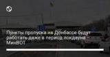 Пункты пропуска на Донбассе будут работать даже в период локдауна – МинВОТ