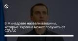 В Минздраве назвали вакцины, которые Украина может получить от COVAX