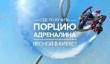 Где получить адреналин в Киеве?