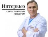 Тонкощі ліпосакції, збільшення грудей та інші хвилюючі питання в інтерв'ю з пластичним хірургом