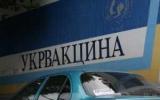 Україна отримала ліки проти ботулізму та правця
