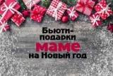 Що подарувати мамі на Новий рік: 11 кращих ідей б'юті-подарунків