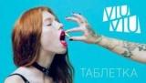 Хайп-хаус проект VIU VIU презентує альбом та кліп