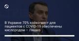 В Украине 70% койко-мест для пациентов с COVID-19 обеспечены кислородом – Ляшко